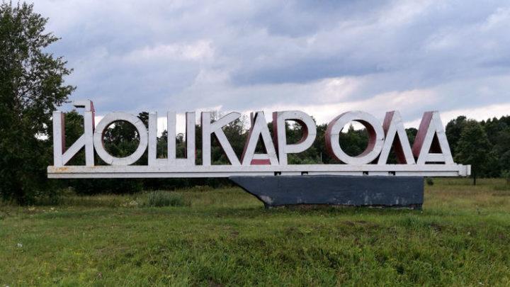 Йошкар-Ола — столица Марий Эл