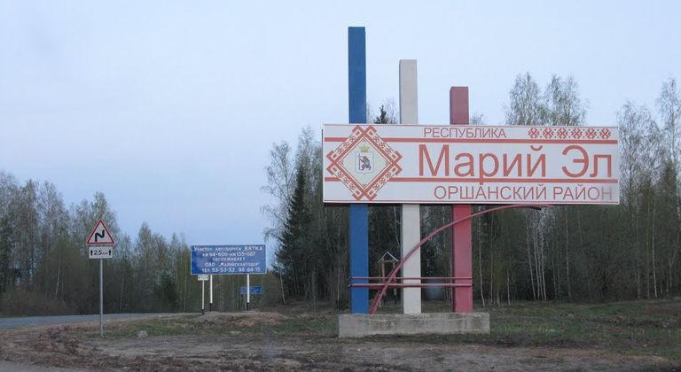 Оршанский район Марий Эл